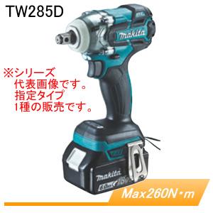18V充電式インパクトレンチ TW285DRGX マキタ(makita) 260Nm 充電器・バッテリ2本・ケース付