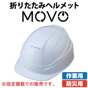作業用 防災用 折りたたみヘルメット MOVO(ムーボ) #105 白 4個セット トーヨーセフティー 収納袋付