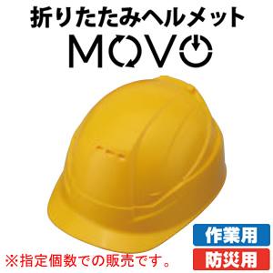 作業用 防災用 折りたたみヘルメット MOVO(ムーボ) #105 うす黄 10個セット トーヨーセフティー 収納袋付