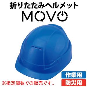 作業用 防災用 折りたたみヘルメット MOVO(ムーボ) #105 ロイヤルブルー 4個セット トーヨーセフティー 収納袋付
