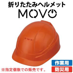 作業用 防災用 折りたたみヘルメット MOVO(ムーボ) #105 オレンジ 4個セット トーヨーセフティー 収納袋付【地域別運賃】