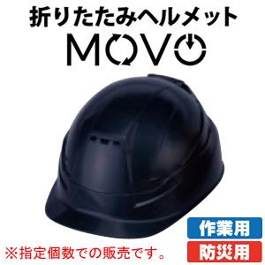 作業用 防災用 折りたたみヘルメット MOVO(ムーボ) #105 紺 10個セット トーヨーセフティー 収納袋付【受注生産品】