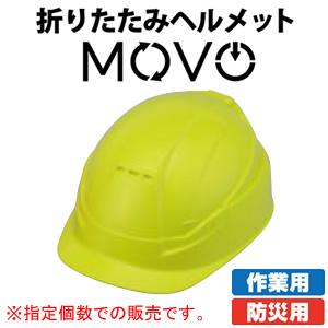 作業用 防災用 折りたたみヘルメット MOVO(ムーボ) #105 ライム 4個セット トーヨーセフティー 収納袋付【地域別運賃】