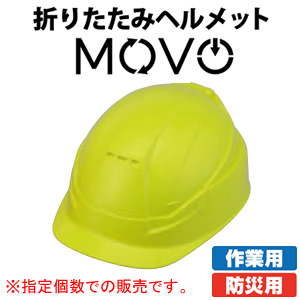 作業用 防災用 折りたたみヘルメット MOVO(ムーボ) #105 ライム 10個セット トーヨーセフティー 収納袋付【地域別運賃】