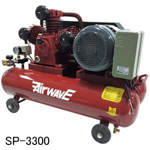 ベルト式エアーコンプレッサー SP-3300 和コーポレーション 三相200V【法人のみ】【条件付送料無料】