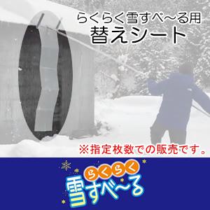 らくらく雪すべーる用 替シート 5枚セット