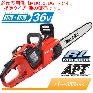 36V充電式チェンソー(リアハンドルソー) MUC353DGFR マキタ(makita) 350mm 25AP 赤 充電器・バッテリ2本付
