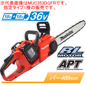 36V充電式チェンソー(リアハンドルソー) MUC400DGFR マキタ(makita) 400mm 25AP 赤 充電器・バッテリ2本付