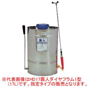 大型人力噴霧器(安田式手動噴霧器) HD13 霧人ダイヤフラム2型 安田工業 13L 背負式
