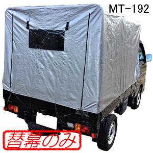 軽トラック用幌セット MT-192用 張替シート(替幕のみ) メタルテック