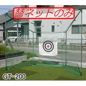 据置式ゴルフネット ゴルフターゲット GT-200用 張替ネット GT-200N 南栄工業【法人値引有】