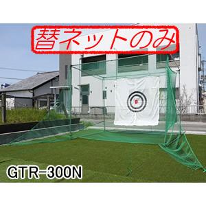 返球・大型据置式ゴルフネット ゴルフターゲット GTR-300用 張替ネット GTR-300N 南栄工業【法人値引有】