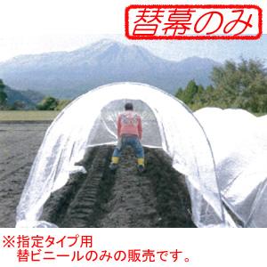 トンネルアーチセット2310用 交換用替幕 替ビニール 南栄工業【地域別運賃】
