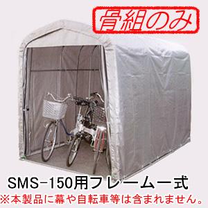 マルチスペース SMS-150型用フレーム一式(骨組のみ) 南栄工業【地域別運賃】