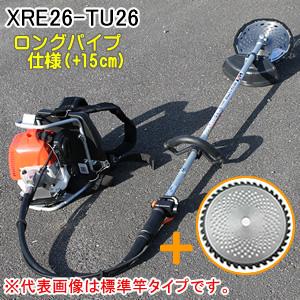 背負式刈払機(草刈機) XRE26-TU26 ロング竿 カーツ(KAAZ) 25.6cc プレゼント付