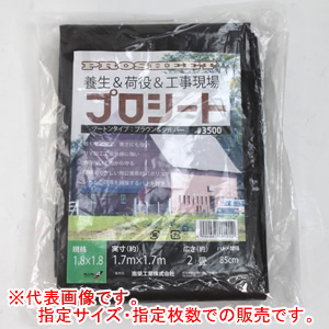 プロシート #3500 ブラウン 7.2x9.0m 2枚セット 南栄工業【法人値引有】