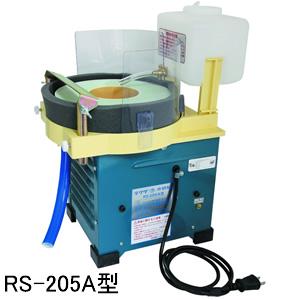 水研機 RS-205A型 ラクダ(清水製作所) 連続仕様 砥石径205mm【地域別運賃】
