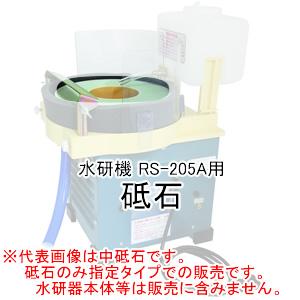 水研機 RS-205A型専用 荒砥石 ラクダ(清水製作所) #100