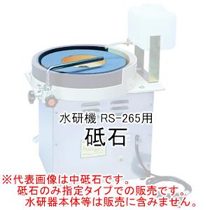 水研機 RS-265型専用 荒砥石 ラクダ(清水製作所) #100【地域別運賃】