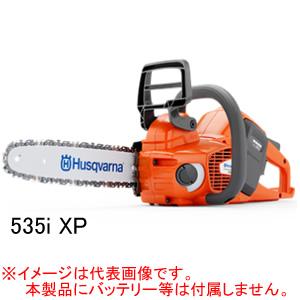 36V充電式チェンソー(ロングハンドルソー) 535i XP ハスクバーナ 300mm 90PX 本体のみ