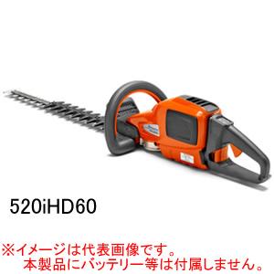 36V充電式ヘッジトリマー 520iHD60 ハスクバーナ 刈込幅600mm 本体のみ【地域別運賃】