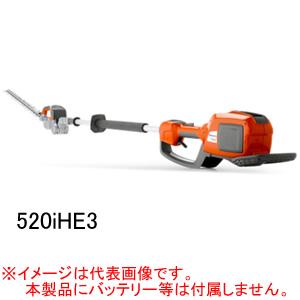 36V充電式ポールヘッジトリマー 536LiHE3 ハスクバーナ 両刃550mm 本体のみ【地域別運賃】