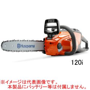 ハスクバーナ Husqvarna バッテリー 充電池 リチウムイオン電池 チェーンソー 家庭用 36V充電式チェンソー(ロングハンドルソー) 120i ハスクバーナ 300mm 90PX 本体のみ 家庭用 36V充電式チェンソー(ロングハンドルソー) 120i ハスクバーナ 300mm 90PX 本体のみ