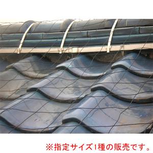 屋根瓦飛散防護ネット 100号 10m*10m 黒 東京戸張 48畳用