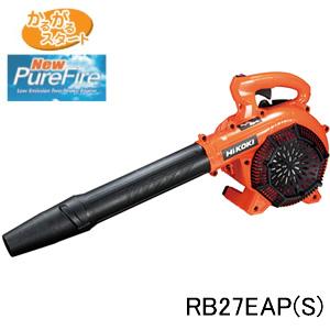 吹き飛ばし専用 エンジンブロワー(ブロアー) RB27EAP(S) HiKOKI(旧日立工機) 26.9mL かるがるスタート付