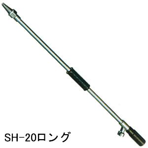 高圧洗浄ノズル SH-20ロング 永田製作所 G1/2
