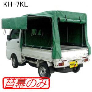 軽トラック幌セット KH-7KL用 張替シート(替幕のみ) 南栄工業【法人値引有】