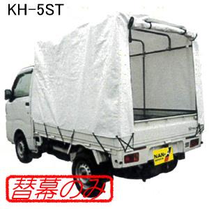 軽トラック幌セット KH-5ST用 張替シート(替幕のみ) 南栄工業【法人値引有】