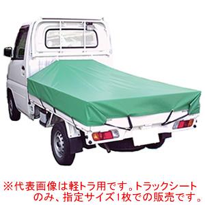 帆布 トラックシート SH-2T シートマン 2tトラック用 2.3*3.5m グリーン【地域別運賃】