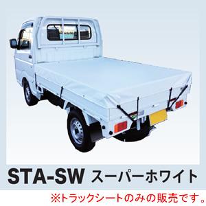 厚手ターポリン トラックシート STA-SW シートマン 軽トラ用 1.8*2.1m スーパーホワイト【地域別運賃】