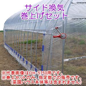 菜園ハウス四季 OH-4575用 サイド換気巻上セット(両側用/2セット) 南栄工業【地域別運賃】