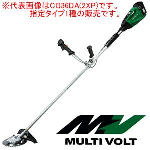 マルチボルト(36V充電式) 刈払機(草刈機) CG36DA(XP) HiKOKI(旧日立工機) 一本竿 両手ハンドル 充電器・バッテリ1本付【地域別運賃】