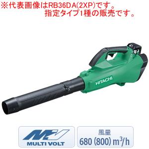 マルチボルト(36V充電式) コードレスブロワー(ブロアー) RB36DA(XP) HiKOKI(旧日立工機) 充電器・バッテリ1本付