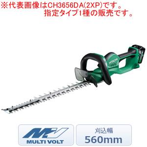 マルチボルト(36V充電式) コードレス植木バリカン CH3656DA(XP) HiKOKI(旧日立工機) 充電器・バッテリ1本付【地域別運賃】