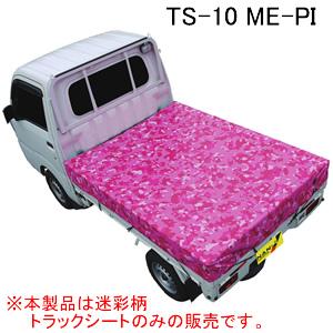 迷彩トラックシート TS-10 ME-PI 南栄工業 ピンク 迷彩柄【受注生産品】【地域別運賃】