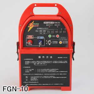 完全防雨型 電気牧柵器 ファームガード(本器のみ) FGN-10 アルミス