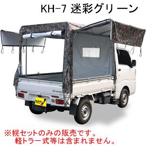 軽トラック幌セット KH-7 迷彩グリーン 南栄工業 三方開閉タイプ【受注生産品】【地域別運賃】