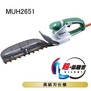 電動ミニ生垣バリカン MUH2651 マキタ(makita) 刈込幅260mm 防振 高級刃