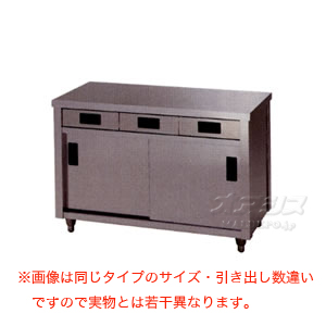 調理台 片面引出し付片面引違戸 ACO-900Y 東製作所(azuma) 【法人様向け】