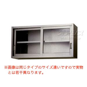 ガラス吊戸棚 H450mm AS-1500GS-450 東製作所(azuma) 【法人様向け】