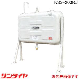 屋外用 壁寄り200型 オイルタンク KS3-200RJ サンダイヤ 【個人宅配送不可】
