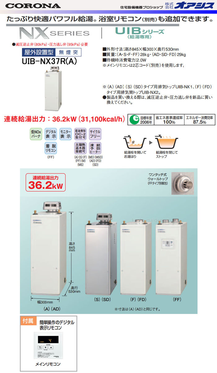 oasisu | Rakuten Global Market: Dedicated water heater tank boiler ...