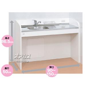 小型キッチン ハーフタイプ 間口150cm RCK150AFA R/LH ワンルーマー 【受注生産品】