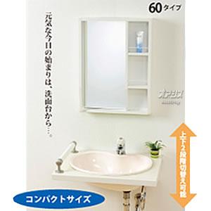 高齢者用 洗面化粧台 補助手すり付き 60cm RSS60+RKC45 ワンルーマー 【受注生産品】