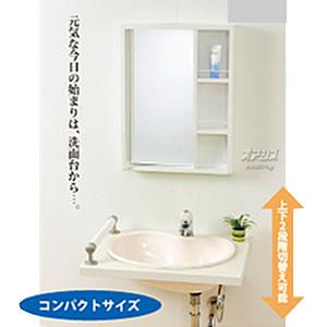 高齢者用 洗面化粧台 補助手すり付き 75cm RSS75+RKC45 ワンルーマー 【受注生産品】