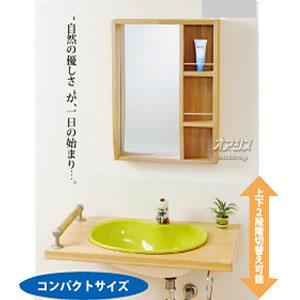 高齢者用 ひのき洗面化粧台 補助手すり付き 60cm RHS60+RHC45 ワンルーマー 【受注生産品】